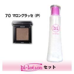 ★純正品/送料無料★bilotionセット+アディクション ザ アイシャドウ 70マロングラッセ(P)