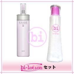 ★送料無料★bilotionセット+アルビオン エクサージュ アクティベーション モイスチュア ミルク III(200g)