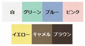 ★振込決済のみ★胸当てマクラ用綿製カバー C-12