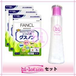★純正品/送料無料★bilotionセット+ファンケル シソ&甜茶 グスノン (1袋(120粒)×3)