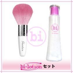 ★純正品/送料無料★bilotionセット+ゲラン メテオリット ブラシ