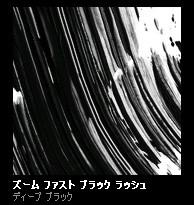 ★純正品/送料無料★お楽しみコフレ+マック ズームファストブラックラッシュ(8.0g)