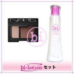 ★純正品/送料無料★bilotionセット+ナーズ コントゥアーブラッシュ