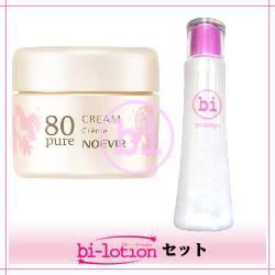 ★送料無料★bilotionセット+ノエビア ノエビア80 クリーム(30g)