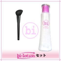 ★純正品/送料無料★bilotionセット+ルミコ フェイスカラーブラシ