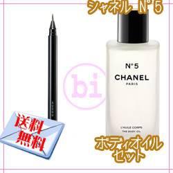★純正品/送料無料★No5ボディオイルセット+スック フレーミングアイブロウリキッドペン(0.6ml)