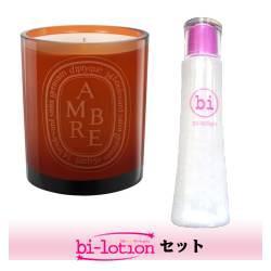 ★純正品/送料無料★bilotionセット+ディプティック カラーキャンドル アンブル(300g)