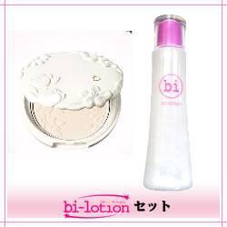 ★送料無料★bilotionセット+ベネフィーク プレストパウダー(ルミナイジング)(5.5g)