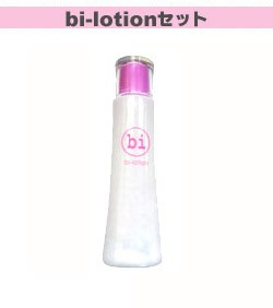 ★純正品/送料無料★bilotionセット+ラヴェーラ バスオイル (100ml)