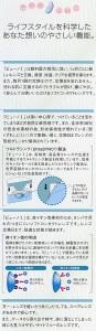 ◇《送料無料》ビューノI 2箱セット《両目3ヶ月分》/1ヵ月/コンタクトレンズ