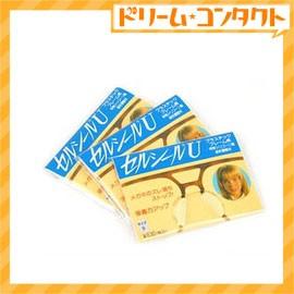 .◇セルシールU 3枚セット【プラスチックフレーム用メガネずり落ち防止】