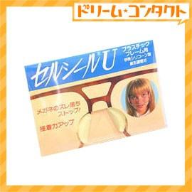 .◇セルシールU【プラスチックフレーム用メガネずり落ち防止】【メガネケ