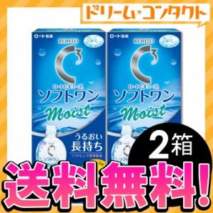 .◇《送料無料》ソフトワンモイストa 500ml2本セット/洗浄・すすぎ・消毒