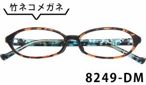 竹ネコメガネ【8249-DM】《セルフレーム》※素材の特性上、顔幅の調整はできません。