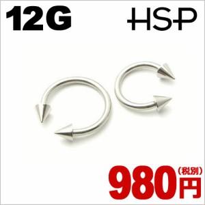 サーキュラーバーベル 12G コーン【 ボディピアス ボディーピアス/サージカルステンレスc042