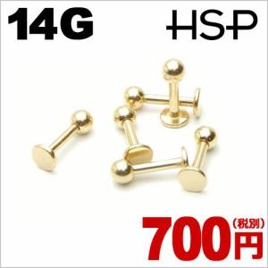 ゴールドプレート ラブレットスタッド 14G太さ1.6mm(ボール)【カラーコーティング ボディピアス 軟骨/耳/ステンレス】