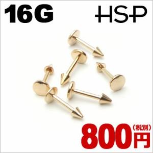 ゴールドラブレットスタッド コーン 16G(太さ1.2mm)
