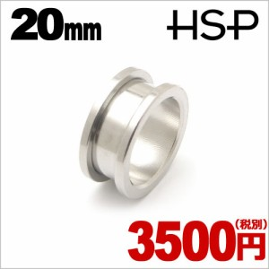 フレッシュトンネル 20mm【ボディピアス/ボディーピアス/ホール/耳/サージカルステンレス/ラージサイズ/メンズにも人気】bs