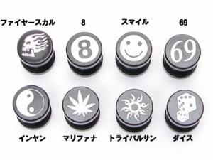 両面ロゴプラグ 5mm 4G【 ボディピアス ボディーピアス/耳/アルミ/ブラック/スカル/マリファナ/ダイス/トライバル】
