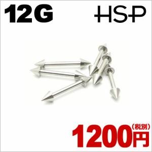 ストレートバーベル コーン 12G【 ボディピアス】l250