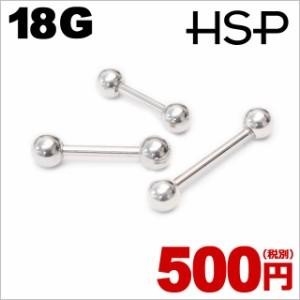 【定番】選べる!! ストレートバーベル 18G【 ボディピアス】sb l170