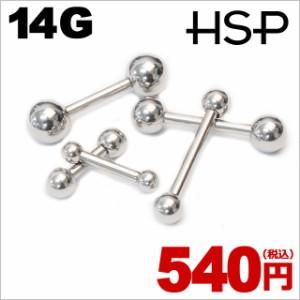 【定番・激売れ】316Lサージカルステンレス ストレートバーベル 14G/16G/18Gショート(ボール)単品 ボディピアス 耳口舌