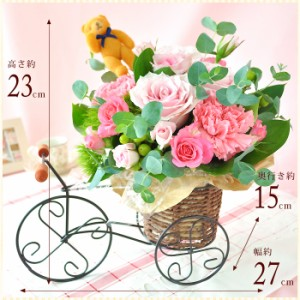 13時迄の受付で最短翌日着  冷蔵便でお届け 自転車に乗って♪選べるピック付【生花フラワーアレンジメント 誕生日 プレゼント 花】