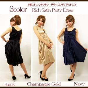 【送料無料】上質ストレッチサテン∞ドレープデザイン∞ミディアムドレス