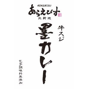 あらえびす墨カレー(牛すじ)【B倉庫】