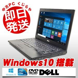 ノートパソコン 中古 DELL Latitude E4310 Core i5 4GBメモリ 13.3インチワイド DVD-ROMドライブ Windows10 Kingsoft Office付き