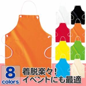 カラーエプロン#00018-CAP プリントスター Printstar イベント お揃い apr