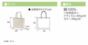 ヘヴィーキャンバス トートバッグ(大)#1518-01 エコバッグ 買い物 大きいサイズ オリジナル 綿100% 迷彩 bagp