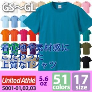 5.6オンス ハイクオリティーTシャツ#5001-03 (GS GM GL) 半袖 ユナイテッドアスレ UNITED ATHLE 上質 丈夫 無地 レディース sst-c