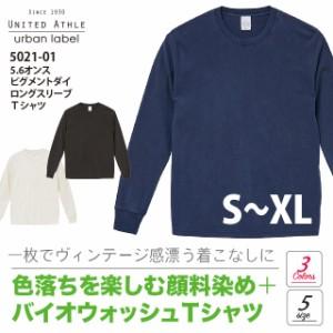 5.6オンス ピグメントダイ ロングスリーブ Tシャツ#5021-01 S M L XL ロンT 無地 長袖 メンズ lst-c