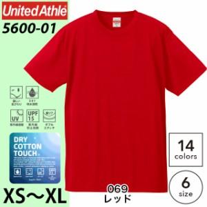 5.5オンス ドライ コットンタッチ Tシャツ #5600-01a/069レッド 赤 XS S M L XLユナイテッドアスレ UNITED ATHLE 無地 千均 sst