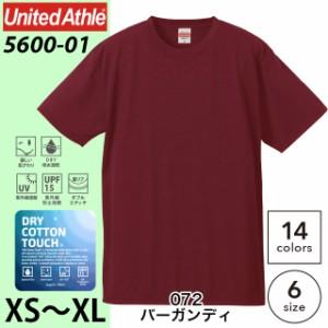 5.5オンス ドライ コットンタッチ Tシャツ #5600-01a/072バーガンディ XS S M L XLユナイテッドアスレ UNITED ATHLE 無地 千均 sst-d
