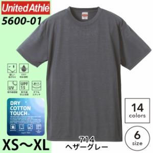 5.5オンス ドライ コットンタッチ Tシャツ #5600-01a/714ヘザーグレー XS S M L XLユナイテッドアスレ UNITED ATHLE 無地 千均 sst-d