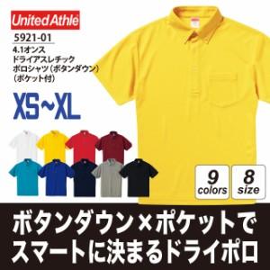 4.1オンス ドライ アスレチック ポロシャツ (ボタンダウン/ポケット付) #5921-01 XS S M L XL 乾きやすい 吸汗速乾 クールビズ polo-d