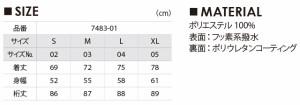 シェル パーカ(一重)#7483-01 S M L XL ユナイテッドアスレ ポリエステル100% 無地 アウター oute
