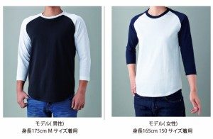 オープンエンド ラグラン3/4スリーブ Tシャツ#OE1211 S M L XL XXL 綿 ラグランスリーブ 7分袖 七分袖  7st