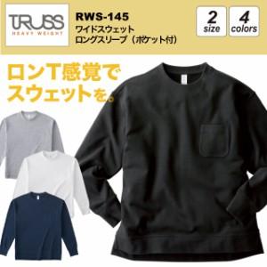 ワイドスウェット ロングスリーブ(ポケット付)#RWS-145 M、L トレーナー スエット メンズ 無地 swet