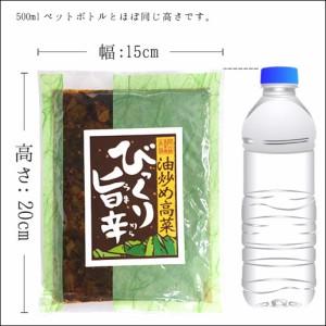 【自然の館】九州 阿蘇 高菜使用 全5種類から3個選べる辛子高菜 130g×3個セット 高菜漬け ふりかけ 飯とも