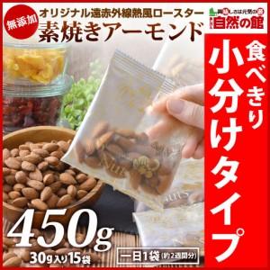 小分けタイプ 素焼きアーモンド15袋 無添加 送料無料 小分け ピロ アーモンド ナッツ おつまみ  ダイエット お菓子 スイーツ