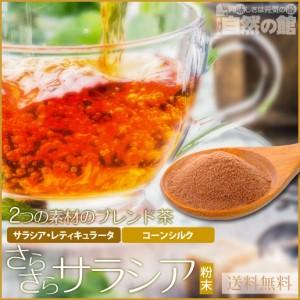 【数量限定】サラシア&コーンシルク配合茶 健康茶 さらさらサラシア 送料無料 サラシア