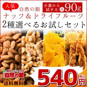 送料無料 ナッツ&ドライフルーツ 4種類から2種選べる 各90g アーモンド クルミ いちじく マンゴー くるみ お試し お菓子
