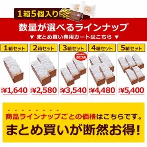 送料無料 かにわし 釜出しポテト1箱(5個入り)×2箱セット 冷凍便 お菓子 スイーツ かにわしタルト