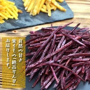 送料無料 紫いもけんぴ 200g 鹿児島県産 紫いも イモ 芋 さつまいも お菓子 芋けんぴ ケンピ 芋菓子 お菓子 スイーツ