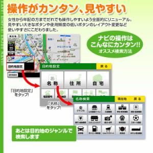 送料無料 3年間地図更新無料!だれでも操作できるカンタンナビ!7インチポータブルナビ 12V 24V 2017年住友電工地図提供