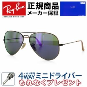 【送料無料】 国内正規品 レイバン Ray-Ban サングラス アビエーター RB3025 167/1M 58