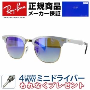 【送料無料】 国内正規品 レイバン Ray-Ban サングラス クラブマスター アルミナム RB3507 137/7Q 51 ミラーレンズ